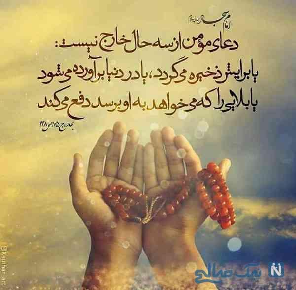 دعای غنی شدن