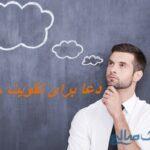 دعاهای بسیار مجرب برای تقویت حافظه