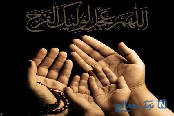دعای امام زمان، برای برآورده شدن حاجتها +ترجمه