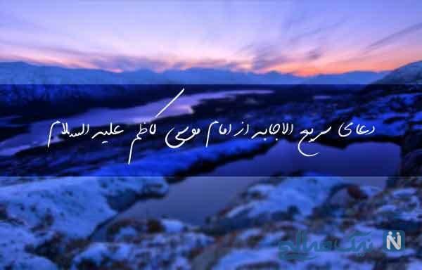 دعای سریع الاجابه از امام موسی کاظم