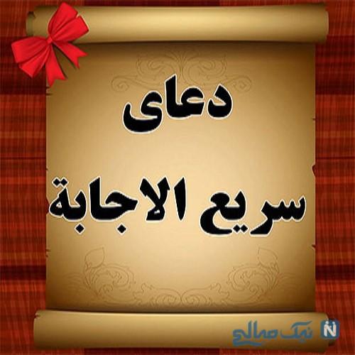 دعای سریع الاجابه از حضرت علی (ع)