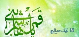 ختم مجرب حضرت ابوالفضل (ع) برای حاجت های مهم