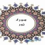 فضیلت و خواص سوره نور