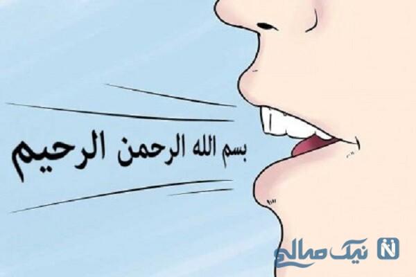 کسانی که قبل از شروع غذا بسم الله نمی گویند ، این مطلب را حتما بخوانند!