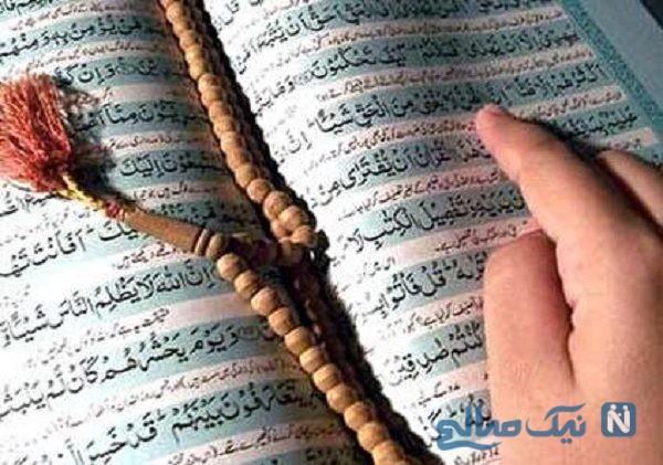 قرآن خواندن در دوران قاعدگی