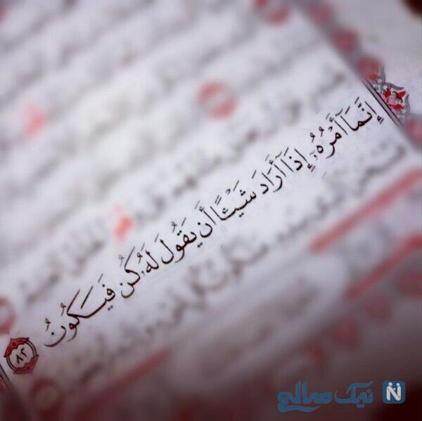 نماز کن فیکون