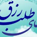 آیه قرآن برای رونق کسب و کار و تجارت