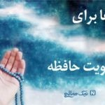 دعاهایی مجرب برای تقویت حافظه