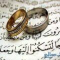دعاهای مجرب برای پیدا شدن زوج مناسب