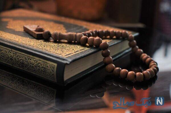 روش استخاره با قرآن و تسبیح