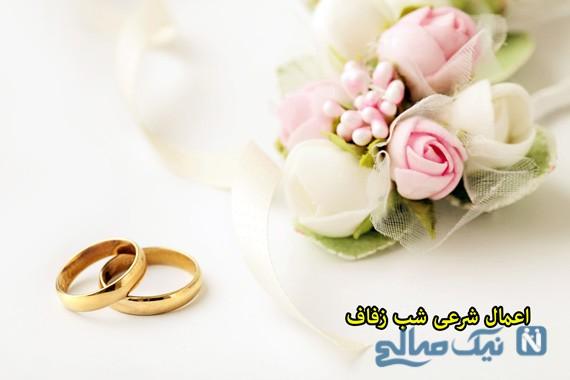 نماز شب زفاف