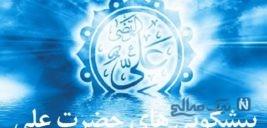 پیشگویی امام علی (ع) درباره نابودی اسرائیل