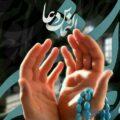 چرا به دیگران التماس دعا میگوییم؟!