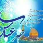 امام زمان می گوید که چگونه از حضرت ابوالفضل حاجت بگیریم
