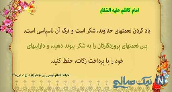 تشکر در اسلام