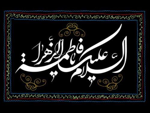 توسل به حضرت زهرا