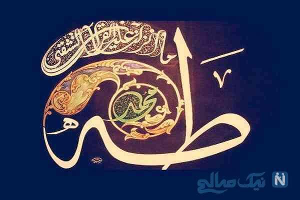 فضیلت و خواص سوره طه