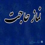 نماز حاجت بسیار مجرب از زبان پیامبر(ص)