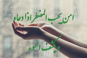 هفت آیه شفابخش قرآن جهت شفای بیماری ها