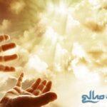 اسرار سه گانه دعا کردن