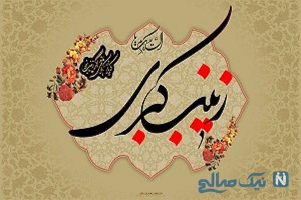 توسل ۶۹ روزه به حضرت زینب برای حاجات