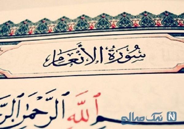 نماز مجرب سوره انعام