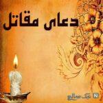 ختم دعای شریفه مقاتل بن سلیمان جهت براورده شدن حاجات