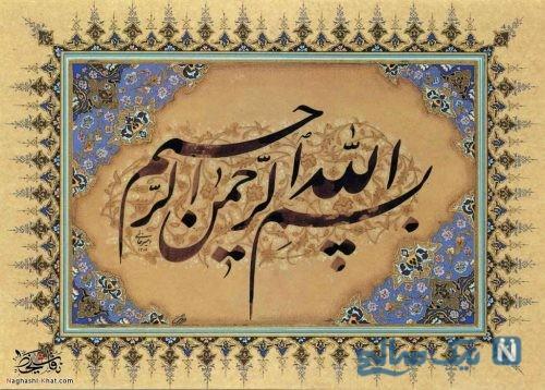 ذکر بسم الله الرحمن الرحیم