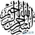 ختم ۴۰ روزه ذکر بسم الله الرحمن الرحیم بحق بسم الله الرحمن الرحیم