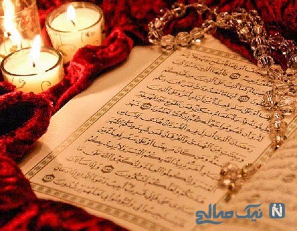 مشکل گشایی با سوره های قرآن