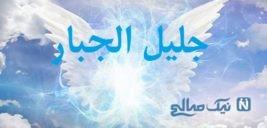 دعای پرفضیلت جلیل الجبار برای رهایی از غم