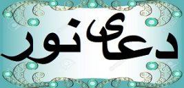 دعای عظیم الشان نور و خواص آن +متن دعا
