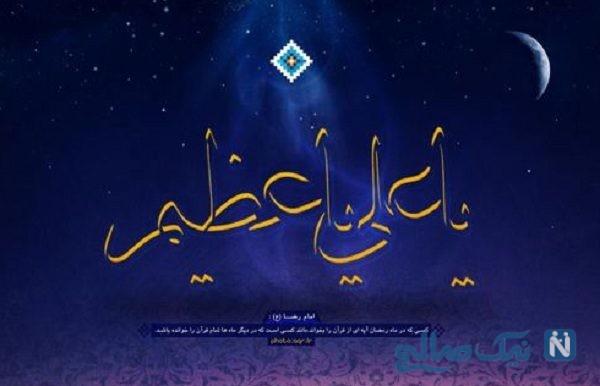 دعای قبل از نمازهاى فریضه در ماه رمضان