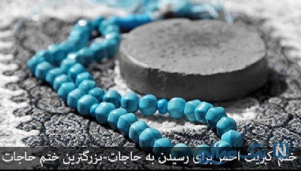 دعای کبریت احمر