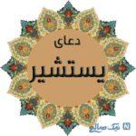 معجزه ی دعای بسیار پرفضیلت یستشیر +متن دعا