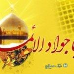 نماز امام جواد (ع) برای برآورده شدن امور دنیوی
