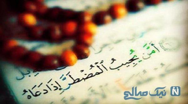 هر که خواهد دعای او مستجاب شود…