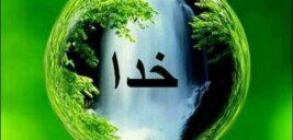 این هشت اسم خدا را قبل از دعاهایتان بگویید تا اجابت شوید