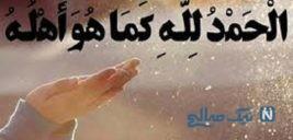 ثواب گفتن «الحمد لله کما هو اهله»