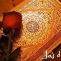 ختم مجرب سوره نمل جهت حاجات بزرگ