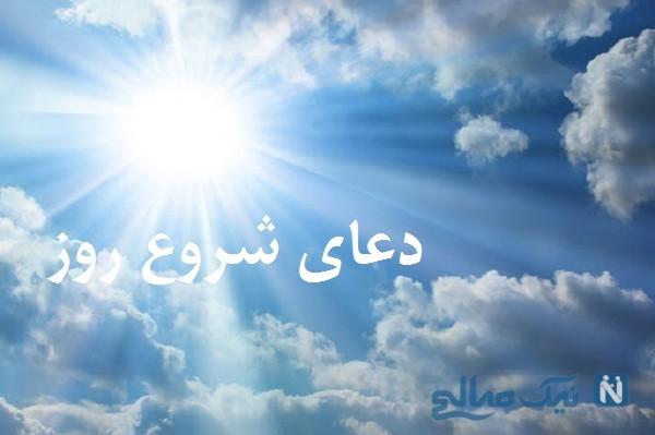 دعا مخصوص شروع روز و تلاش روزانه