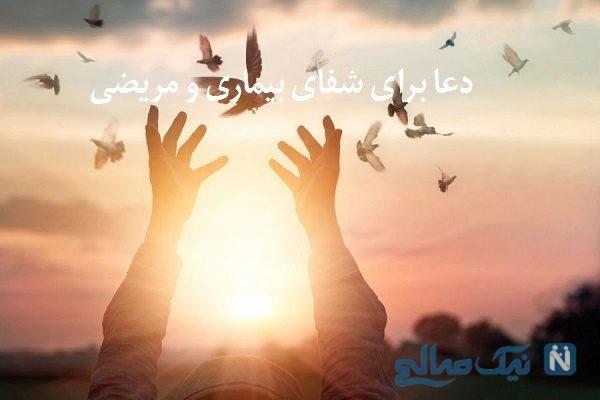 دعای مخصوص برای شفای بیمار