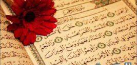 راز و رمز سوره الرحمن