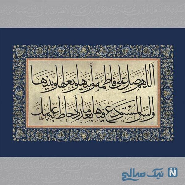 فضیلت صلوات بر حضرت زهرا