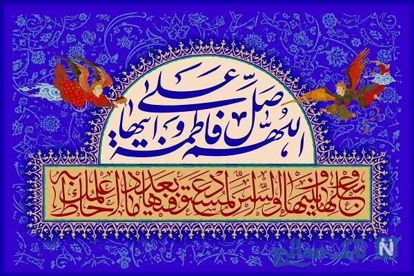فضیلت صلوات بر حضرت زهرا(س) و ذکر دو دعای خاص