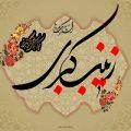 نحوه توسل به حضرت زینب سلام الله جهت رفع مشکلات