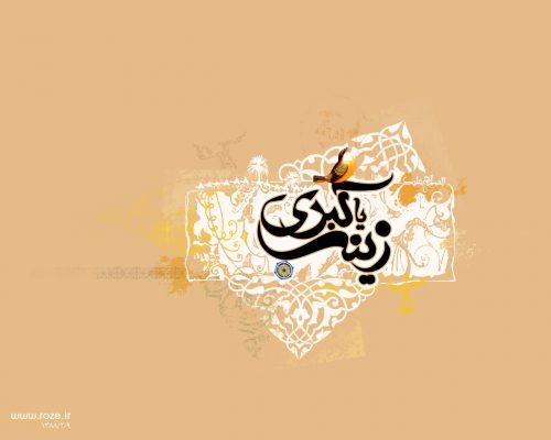 توسل به حضرت زینب