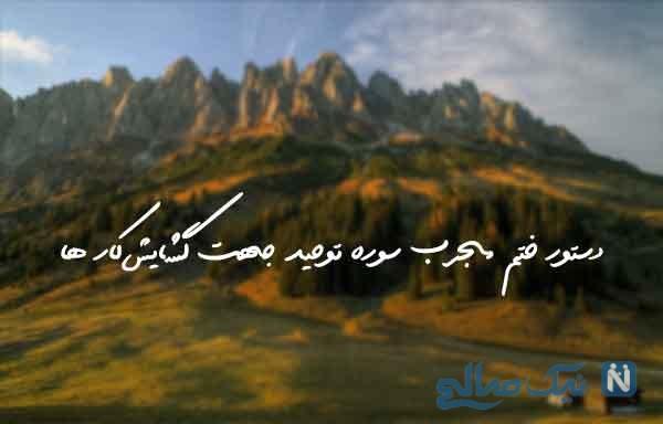 متن توحید مغربی