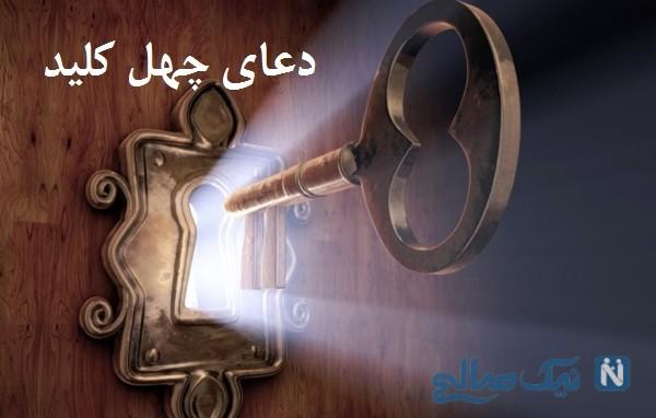 دعای چهل کلید بخت پنجاه ساله را باز میکند +متن دعا