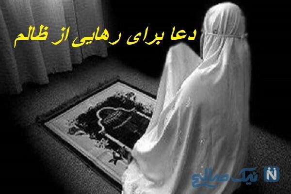 نماز جهت یارى خواستن علیه ظالم